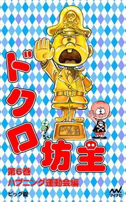 ドクロ坊主 第6巻 ハプニング運動会編-電子書籍