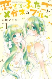 恋するふたごとメガネのブルー(1)