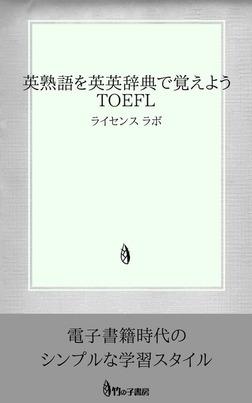 英熟語を英英辞典で覚えよう TOEFL-電子書籍