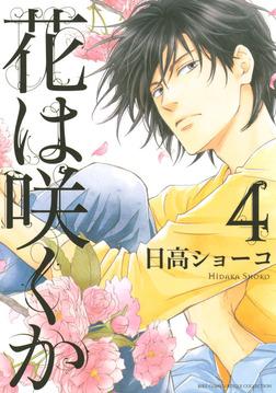 花は咲くか (4)-電子書籍