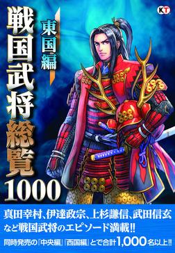 戦国武将総覧1000 東国編-電子書籍