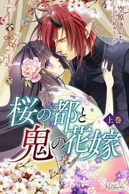 桜の都と鬼の花嫁 上巻-電子書籍