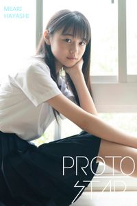 PROTO STAR 林芽亜里 vol.1