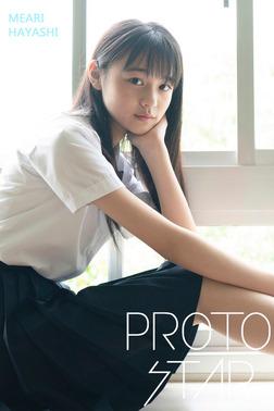 PROTO STAR 林芽亜里 vol.1-電子書籍