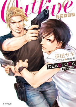 OUTLIVE DEADLOCK season2-電子書籍