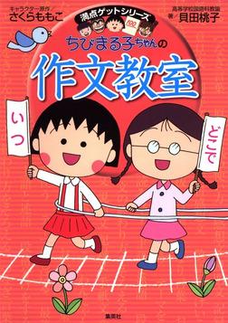 満点ゲットシリーズ ちびまる子ちゃんの作文教室-電子書籍