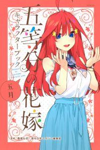 五等分の花嫁 キャラクターブック 五月