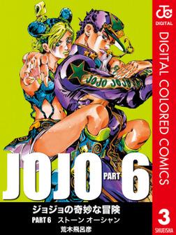 ジョジョの奇妙な冒険 第6部 カラー版 3-電子書籍