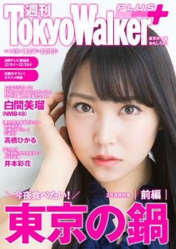 週刊 東京ウォーカー+ 2017年No.49 (12月6日発行)-電子書籍
