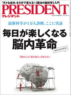 PRESIDENT 2016年10月3日号-電子書籍