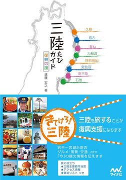 三陸たびガイド-電子書籍