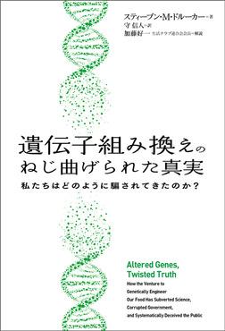 遺伝子組み換えのねじ曲げられた真実 私たちはどのように騙されてきたのか?-電子書籍