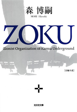 ZOKU-電子書籍