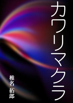 カワリマクラ-電子書籍