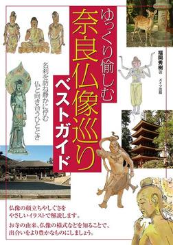 ゆっくり愉しむ奈良仏像巡りベストガイド-電子書籍