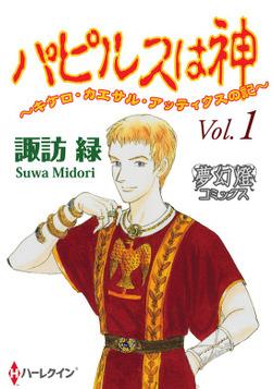 パピルスは神 Vol.1-電子書籍
