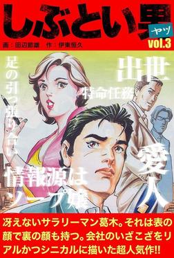 リストラ聖戦 しぶとい男 Vol.3-電子書籍