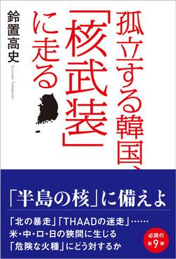 孤立する韓国、「核武装」に走る-電子書籍