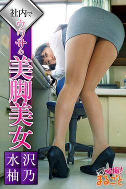 社内でウワサの美脚美女 水沢柚乃-電子書籍