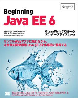 Beginning Java EE 6~GlassFish 3で始めるエンタープライズJava-電子書籍