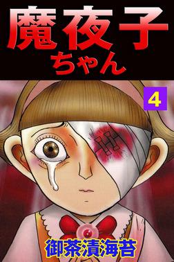 魔夜子ちゃん4-電子書籍