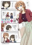 乙女男子に恋する乙女(1)