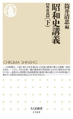 昭和史講義【戦後篇】(下)-電子書籍