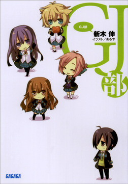 GJ部-電子書籍
