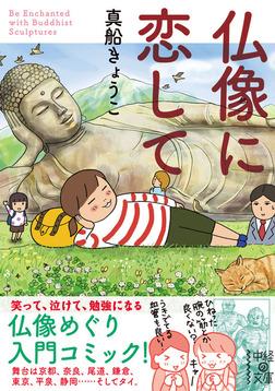 仏像に恋して-電子書籍