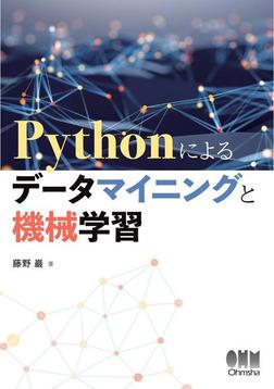 Pythonによるデータマイニングと機械学習-電子書籍