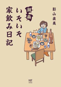 湘南 いそいそ家飲み日記-電子書籍