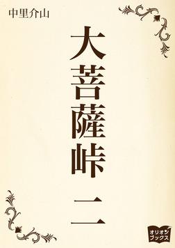 大菩薩峠 二-電子書籍