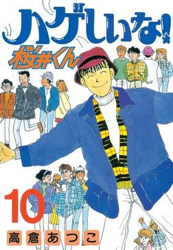 ハゲしいな!桜井くん(10)-電子書籍