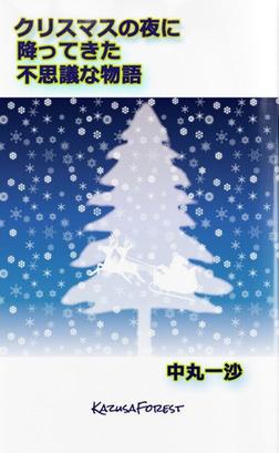 クリスマスの夜に降ってきた不思議な物語-電子書籍