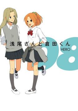 浅尾さんと倉田くん 8巻-電子書籍