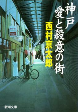 神戸 愛と殺意の街-電子書籍