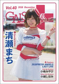 GALS PARADISE plus Vol.40 2018 December