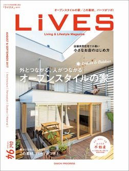 LiVES 94-電子書籍