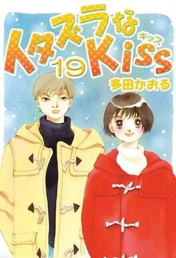 イタズラなKiss(フルカラー版) 19-電子書籍