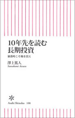10年先を読む長期投資-電子書籍