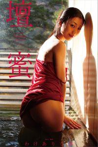 壇蜜 わけありな旅 2011-2019 Premium archive デジタル写真集(講談社)