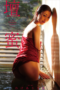 壇蜜 わけありな旅vol.3 2011-2019 Premium archive デジタル写真集-電子書籍