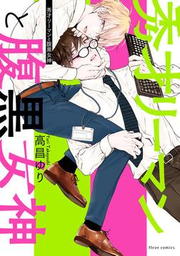 秀才リーマンと腹黒女神【電子特典付き】-電子書籍