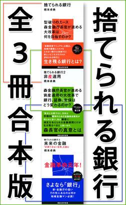 捨てられる銀行 全3冊合本版-電子書籍