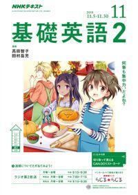 NHKラジオ 基礎英語2 2018年11月号