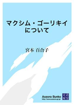 マクシム・ゴーリキイについて-電子書籍
