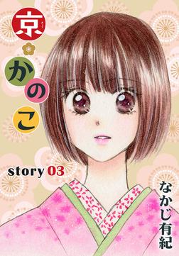 AneLaLa 京*かのこ story03-電子書籍