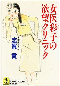 女医彩子の欲望クリニック-電子書籍