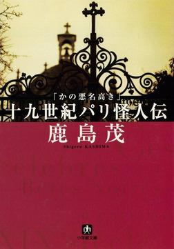 かの悪名高き十九世紀パリ怪人伝(小学館文庫)-電子書籍
