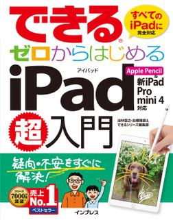 できるゼロからはじめるiPad超入門 Apple Pencil&新iPad/Pro/mini 4対応-電子書籍